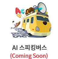AI 스피킹버스 (Coming Soon)
